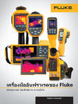 Fluke Infrared Tools