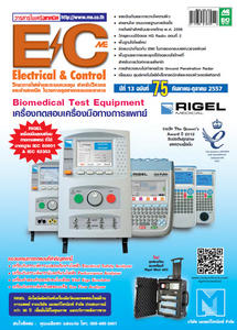 Rigel Biomedical Test Equipment