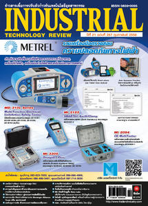 Industrial 267 Metrel Electrical Safety