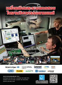Automotive Testing Catalog 2012