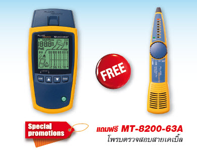 MicroScanner² Cable Verifier Promotion